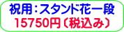 商品番号ZS-001 ギフト用花スタンド花一段:15750円
