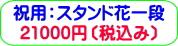 商品番号ZS-002 ギフト用花スタンド花一段:21000円