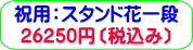 商品番号ZS-003 ギフト用花スタンド花一段:26250円
