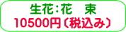 商品番号ZH-006 祝い・お供えギフト用花花束:10500円