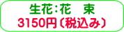 商品番号ZH-001 祝い・お供えギフト用花花束:3150円