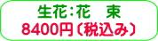 商品番号ZH-005 祝い・お供えギフト用花花束:8400円