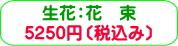 商品番号ZH-003 祝い・お供えギフト用花花束:5250円