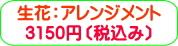 商品番号ZA-001 ギフト用花アレンジメント:3150円