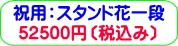 商品番号ZS-006 ギフト用花スタンド花一段:52500円