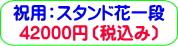 商品番号ZS-005 ギフト用花スタンド花一段:42000円