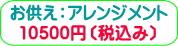 商品番号:ZOA-004 お供えギフト用花:アレンジメント:10500円