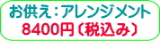 商品番号:ZOA-003 お供えギフト用花:アレンジメント:8400円