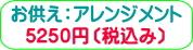 商品番号:ZOA-002 お供えギフト用花:アレンジメント:5250円
