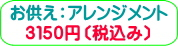商品番号:ZOA-001 お供えギフト用花:アレンジメント:3150円
