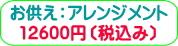 商品番号:ZOA-005 お供えギフト用花:アレンジメント:10500円