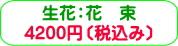 商品番号ZH-002 祝い・お供えギフト用花花束:4200円