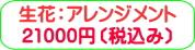 商品番号ZA-006 ギフト用花アレンジメント:21000円
