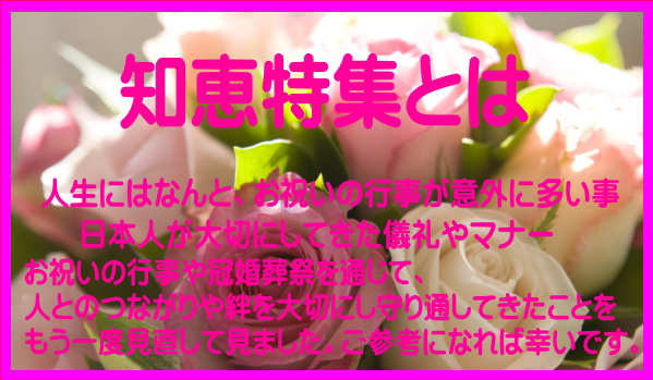 人生にはなんと、お祝いの行事が意外に多い事、日本人が大切にしてきた儀礼やマナー,日本人は昔からお祝いの行事や冠婚葬祭を通じて、人とのつながりや絆を大切にし守り通してきたことを見直してみました。