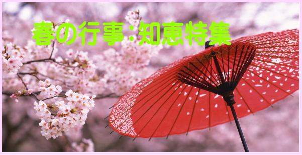 春の行事知恵特集