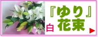 大輪系 白のユリ花束、お祝いに、お供えに