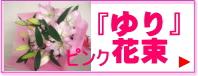大輪系 ピンクのユリ花束、お祝いに、お供えに