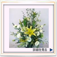 黄色のユリメイン 法事・お葬式・四十九日:6.825円