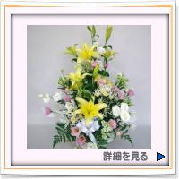 黄色をメインに 法事・初盆などに:7.350円