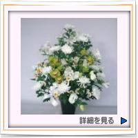 和風・豪華ですよ、菊をメインにご法事:10.000円