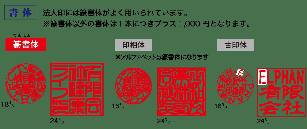 法人印に使われる篆書体・印相体・古印体