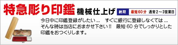 特急彫り印鑑(機械仕上げ)