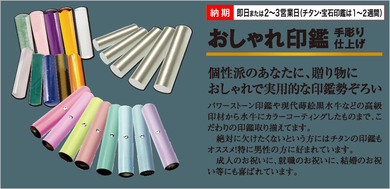 おしゃれ印鑑【手彫り仕上げ】