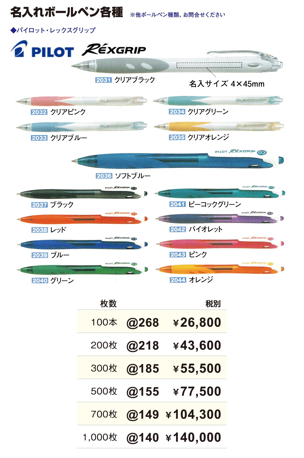 パイロットボールペン各種名入れ料金表