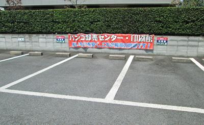 駐車場あります
