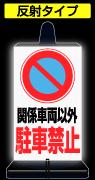 (関係車両以外)駐車禁止<反射>