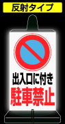 (出入口に付き)駐車禁止<反射>