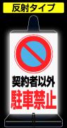 (契約者以外)駐車禁止<反射>
