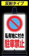 (私有地に付き)駐車禁止<反射>