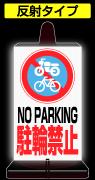 (NO PARKING)駐輪禁止<反射>