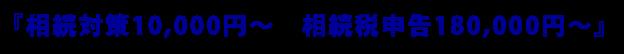 相続対策10,000円~ 相続税申告180,000円~