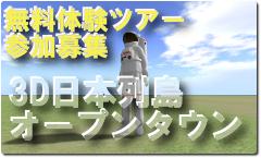 3D日本列島