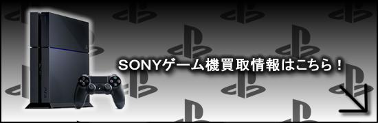 SONYゲーム機高価買取