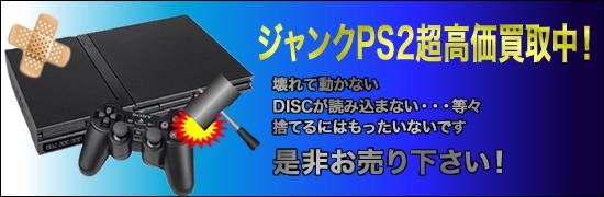 PS2ジャンク高価買取