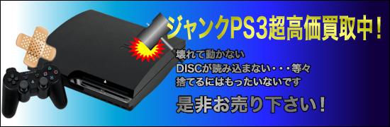 PS3ジャンク高価買取