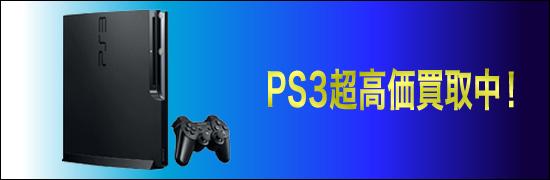PS3高価買取