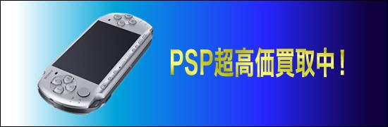 PSP高価買取