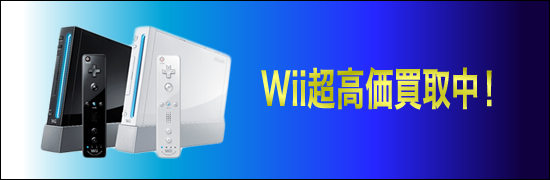 NINTENDO Wii高価買取