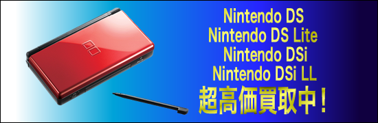 NINTENDO DS DSLite DSi DSiLL高価買取