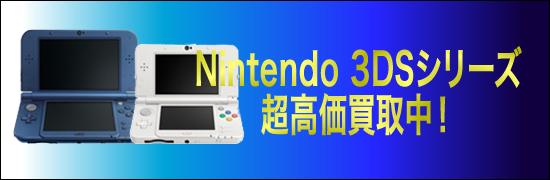 NINTENDO 3DS 高価買取