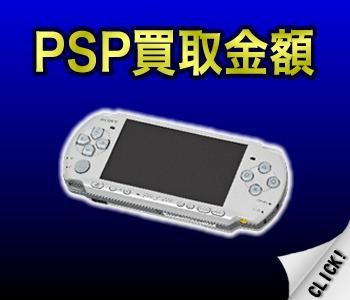 PSP買取金額