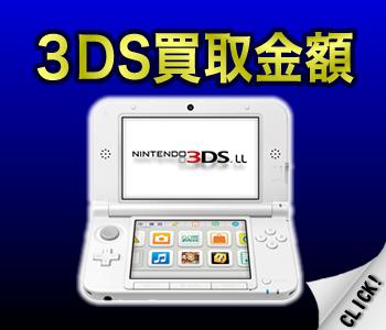 3DS買取金額