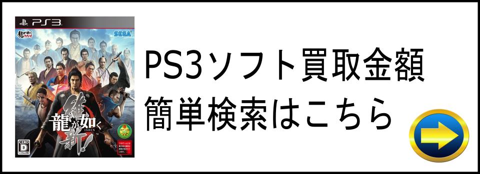PS3ソフト買取金額の簡単検索はこちら