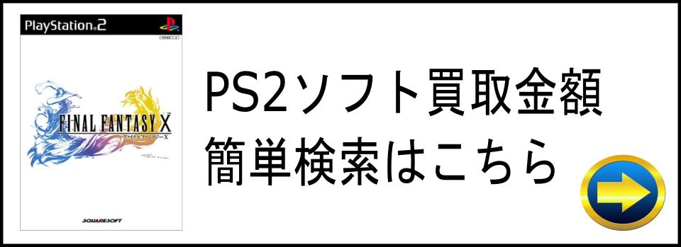 PS2ソフト買取金額の簡単検索はこちら