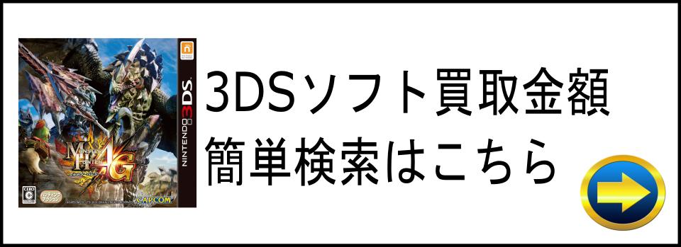 3DSソフト買取金額の簡単検索はこちら