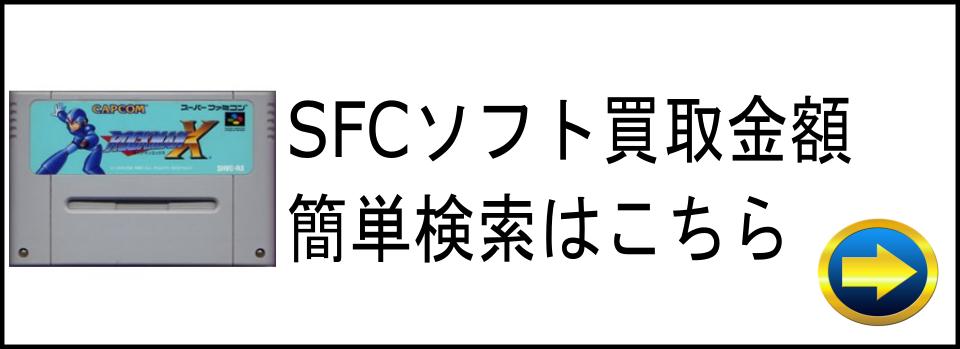 SFCソフト買取金額の簡単検索はこちら